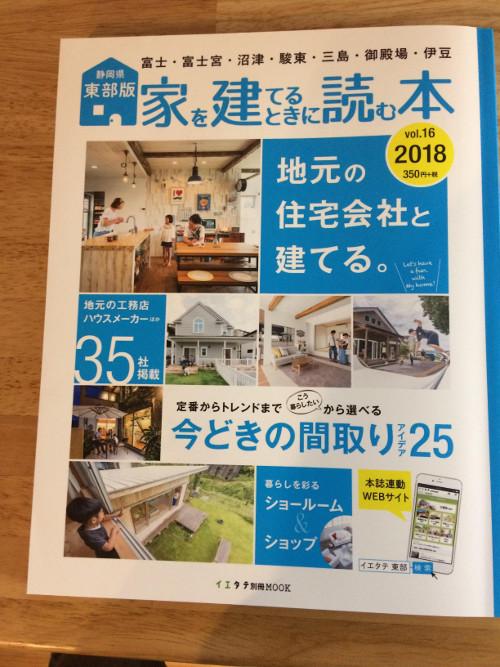 静岡県東部版「家を建てるときに読む本」