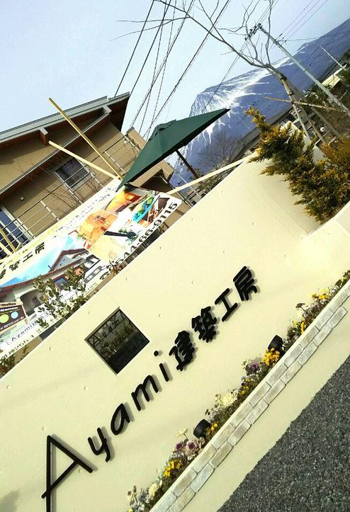 Ayami建築工房 富士山