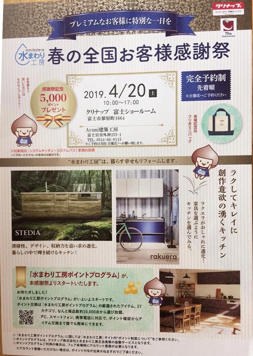 春の全国お客様感謝祭(クリナップ)4/20(土)