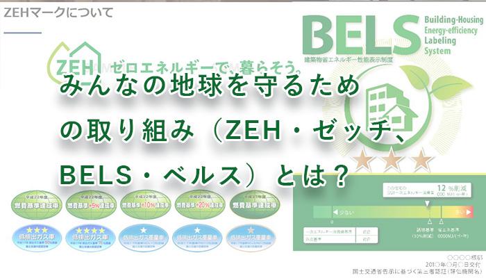 建築物省エネ性能表示制度(ZEH・ゼッチ、BELS・ベルス)とは?