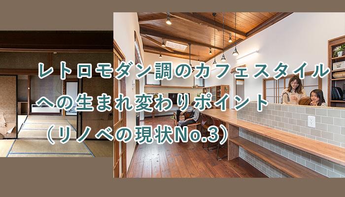 レトロモダン調のカフェスタイルへの生まれ変わりポイント(リノベの現状No.3)
