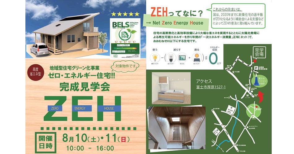 完成見学会!ZEH(ゼロエネ住宅)近未来型住宅+古代恐竜にも出会える家