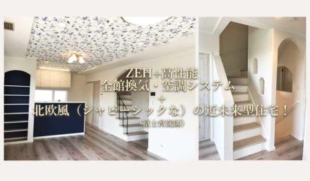 ZEH+高性能全館換気・空調システム+北欧風(シャビーシックな)の近未来型住宅!富士宮淀師