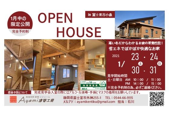 【1月限定】完成見学会!ZEH+暖かい山小屋風でオープンな家「ナチュラルシック」 富士宮市小泉