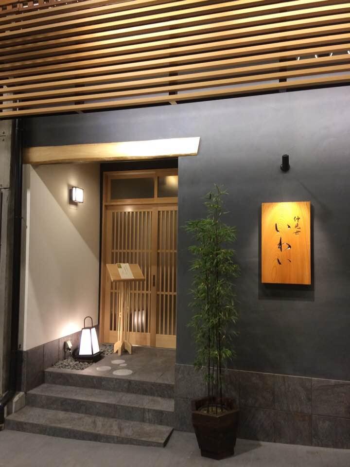 落ち着いた大人の居場所!割烹・日本酒の合う空間(割烹:いわい)